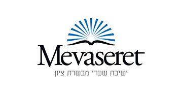 Yeshivat Shaarei Mevaseret Tzion