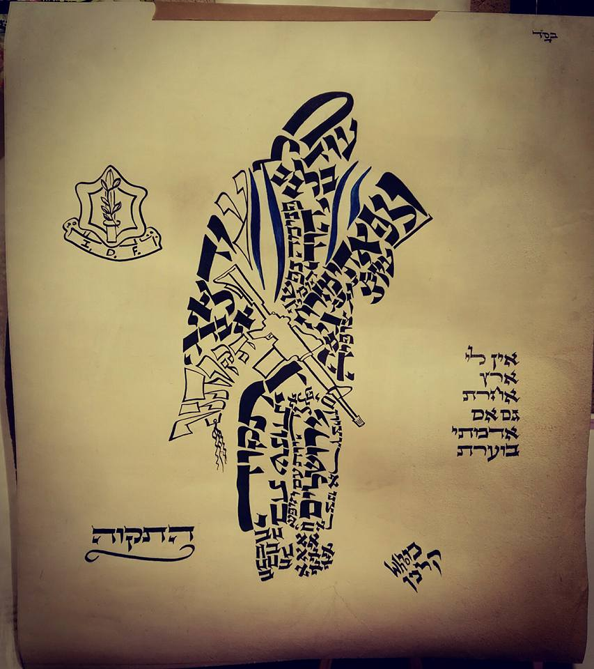 Art depicting Israeli soldier praying made up of Hebrew letters