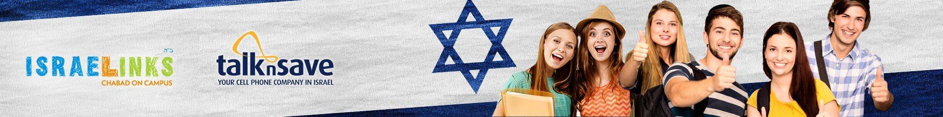 israelinks-banner