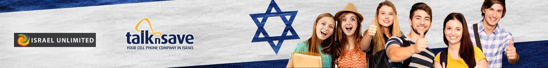 israel-unlimited-banner